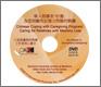 chinese_dvd